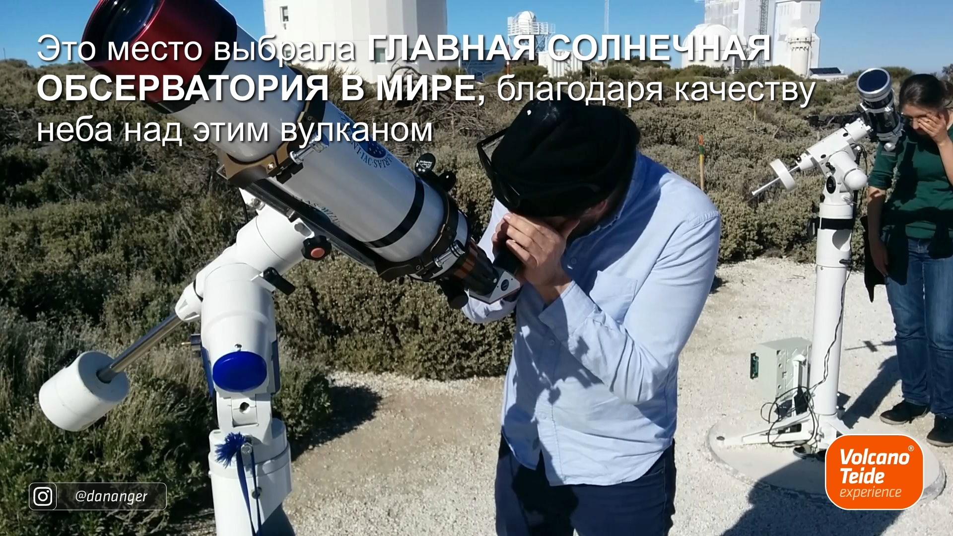 Как можно посетить Обсерваторию Тейде?